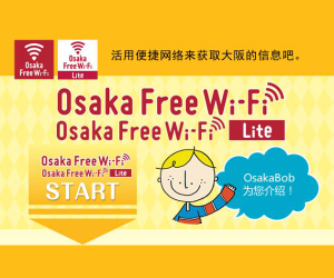 osaka_free_wifi_top_mobile_trends